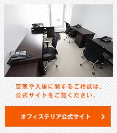 空室や入居に関するご相談は、公式サイトをご覧ください。 オフィステリア公式サイト>